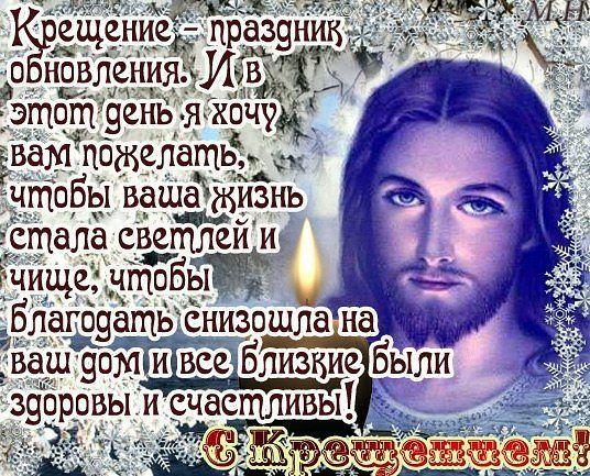 Поздравление с крещением господним 19 января